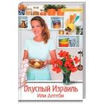 Book Ilya Antebi Tasty Israel