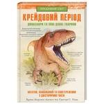 Книга Хуан Карлос Алонсо, Грегори С. Пол Меловой период. Динозавры и другие древние животные