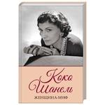 Book Woman-myth. Coco Chanel