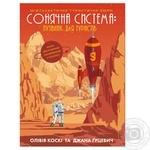 Книга Солнечная система путеводитель для туристов