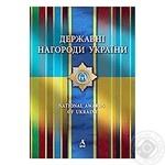 Книга Государственные Награды Украины