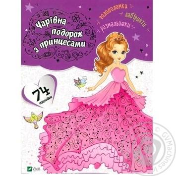 Книга Чарівна подорож з принцесами Виват