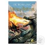 Книга Гарри Поттер и Кубок Огня