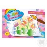 Книга Волшебные цветы