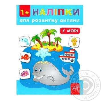 Книга Наклейки для развития ребенка. В море - купить, цены на Novus - фото 1