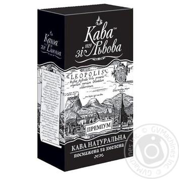 Кофе Кофе со Львова Премиум молотый 225г - купить, цены на Метро - фото 1