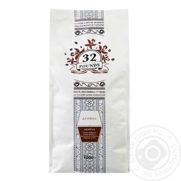 Кофе 32 Pounds Делюкс арабика в зернах 1кг - купить, цены на Ашан - фото 1