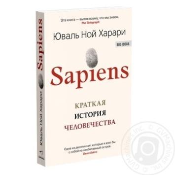 Книга Sapiens. Коротка історія людства