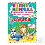 Книга Собаки Розвивальні наліпки