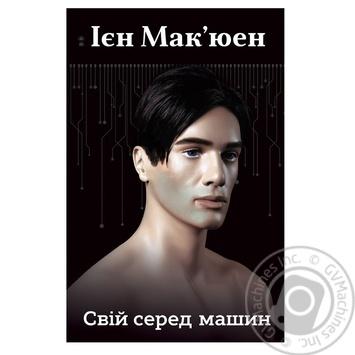 Книга І. Мак'юен Свій серед машин