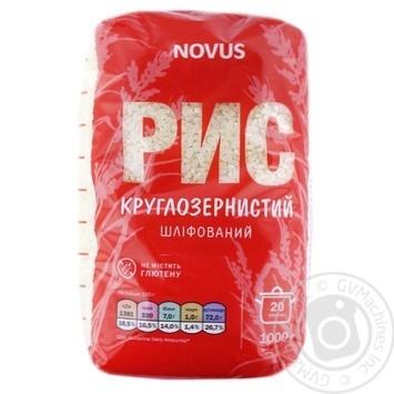 Рис Novus круглозерный шлифованный 1кг - купить, цены на Novus - фото 1