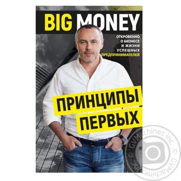 Book Force Ukraine Big money. Principles of the First Eugene Chernyak - buy, prices for Auchan - image 2