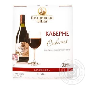 Holytsynskye Vyna Cabernet Dry Red Wine 3l - buy, prices for Novus - image 1
