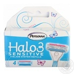 Картриджи для бритвенного станка Personna Halo3 Sensitive женские сменные 4шт