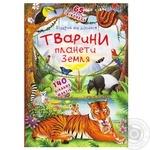 Книга Животные планеты Земля