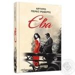 Книга А. Перес-Реверте Єва