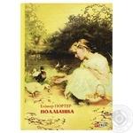 Elinor Porter Pollyanna Book
