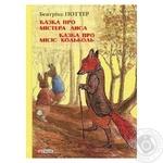 Книга Беатрикс Портер Сказка о мистере Лиса и миссис Кольколь