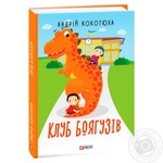 Книга Андрей Кокотюха Клуб Трусов