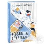Книга Андрей Кокотюха Опасное наследство
