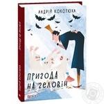 Книга Андрей Кокотюха Приключение на Хэллоуин