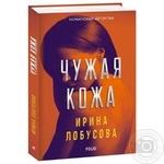 Книга Ірина Лобусова Чужа шкіра