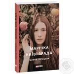 Halyna Horytska Marichka Kyiv Betrayal Book