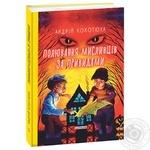 Книга Андрей Кокотюха Охота охотников за привидениями