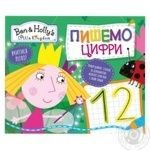 Детская книга Ben & Holly's Little Kingdom Пишемо цифри Пиши-стирай