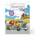 Книга з наліпками Транспорт Кристал Бук