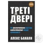 Книга А. Банаян Треті двері