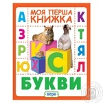 Книга Буквы Моя первая книга