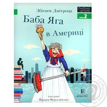 Книга Збігнев Дмітроца Баба Яга в Америці - купить, цены на ЕКО Маркет - фото 1