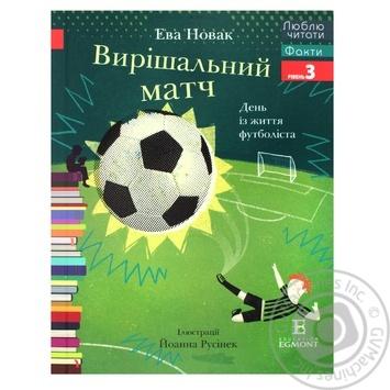Книга Ева Новак День із життя футболіста - купить, цены на ЕКО Маркет - фото 1