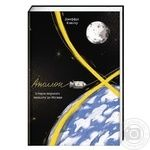 Книга Джеффри Клюгер Аполлон-8 История первого полета к Луне