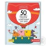 Книга 50 експрес-уроків української для дітей
