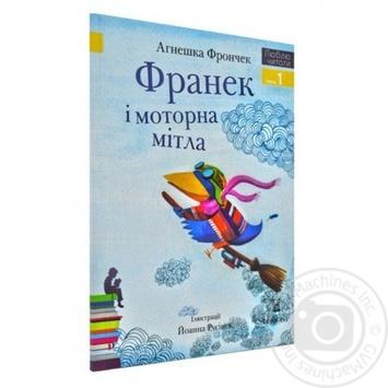 Книга Агнешка Фрончек Франек і моторна мітла - купити, ціни на ЕКО Маркет - фото 1