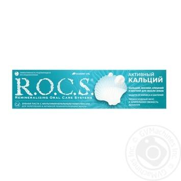 Зубная паста Rocs Активный кальций 94г - купить, цены на Novus - фото 1