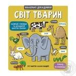 Книга Книголав Маленькие исследователи Мир животных
