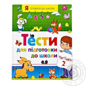 Книга Тести для підготовки до школи.Перо Частина 2 - купить, цены на Novus - фото 1