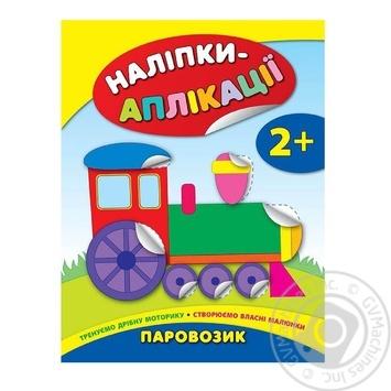 Книга Наліпки-аплікації Паровозик Ула - купити, ціни на УльтраМаркет - фото 1