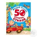 Книга 50 лучших стихов
