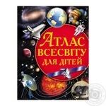 Атлас Кристалл Бук Вселенной для детей
