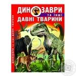 Книга Динозавры и другие древние животные