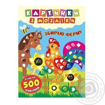 Книга Картинки с мозаики Собираю ферму