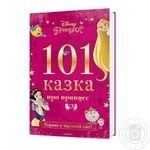 Книга Егмонт 101 казка про принцес