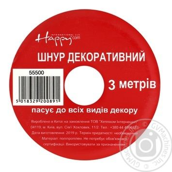Happycom Cord Decoration For Gifts 3m - buy, prices for Tavria V - image 1