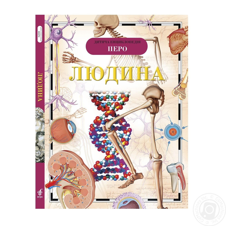 Книга Детская энциклопедия Перо Человек