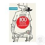 Книга 100 екпрес-уроків української