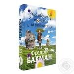 Книга Фредрік Бакман Моя бабуся просить їй вибачити